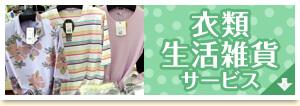 衣類生活雑貨サービス