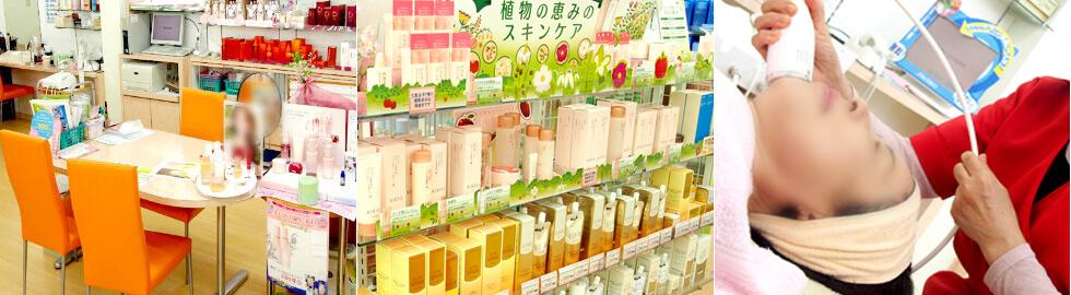 化粧品サービス