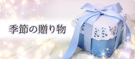 季節の贈り物