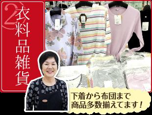 衣料品雑貨